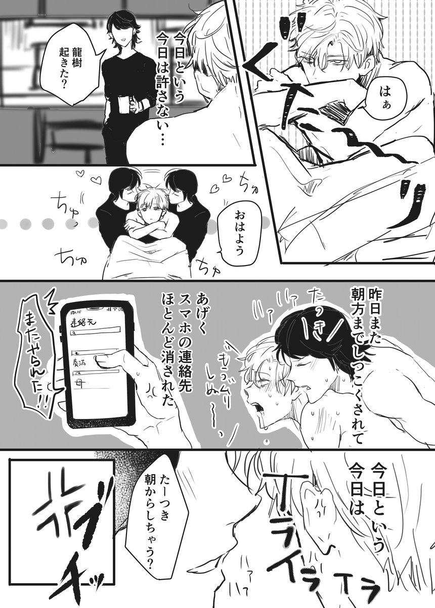 漫画 あん スタ bl