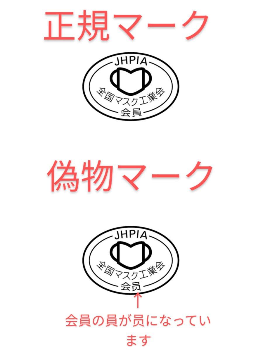 会 マーク 全国 マスク 工業