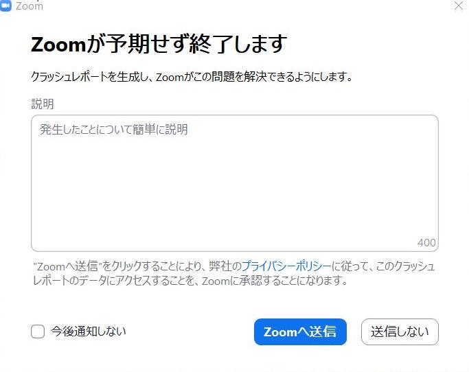 固まる zoom