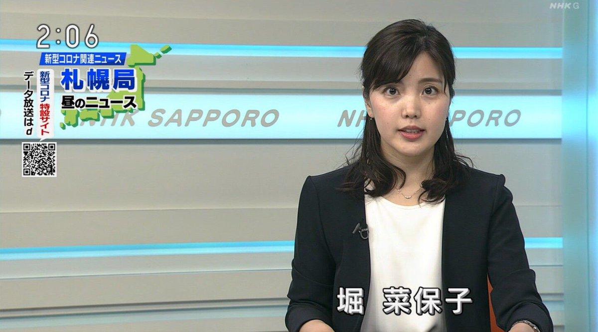 """Uživatel 【偽】工藤 俊作 na Twitteru: """"堀菜保子 #堀菜保子 #NHK札幌… """""""