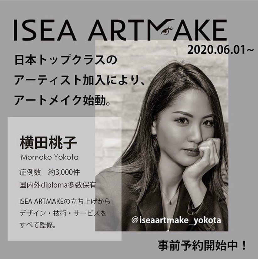 ◆女性8割「眉毛を描くのが面倒(79.2%)」で「自分の化粧の腕前に不満(75.1%)」~メイク(化粧)と眉毛に関する調査  ◎日本トップクラスのアーティスト・横田桃子が #イセアクリニック に加入!6月1日『ISEA ARTMAKE(イセア アートメイク)』始動(予約受付中) ▼ https://t.co/AAM1eRJYwQ https://t.co/zkHAAFni1c