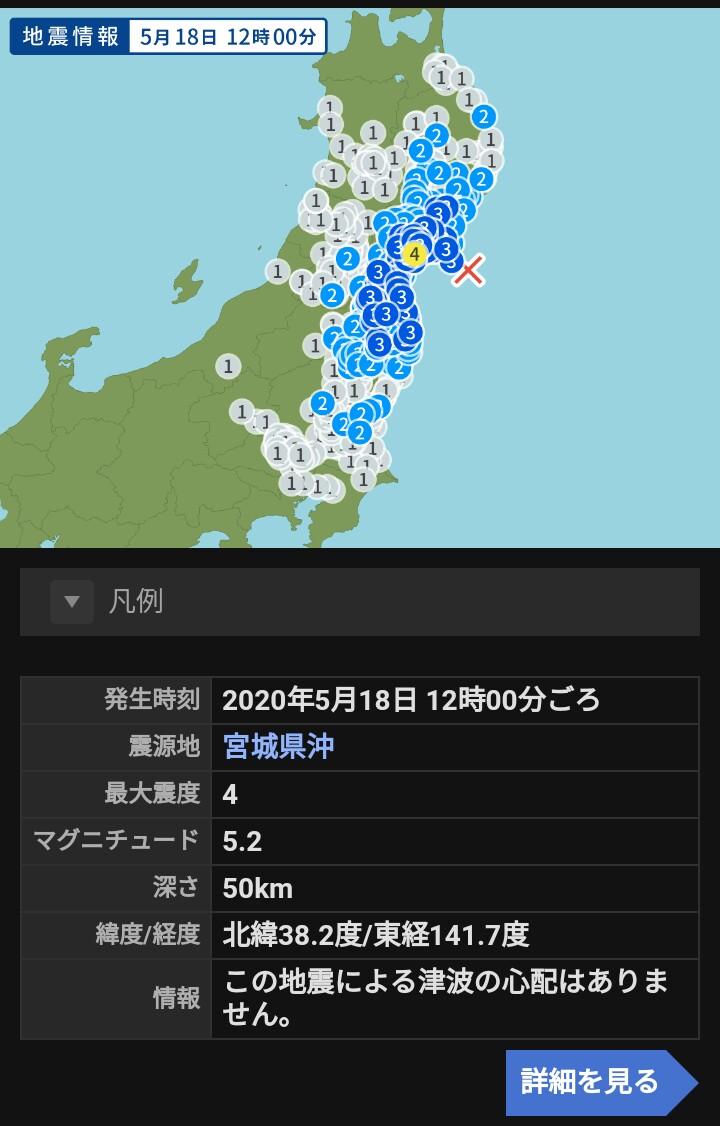 の 地震 最近