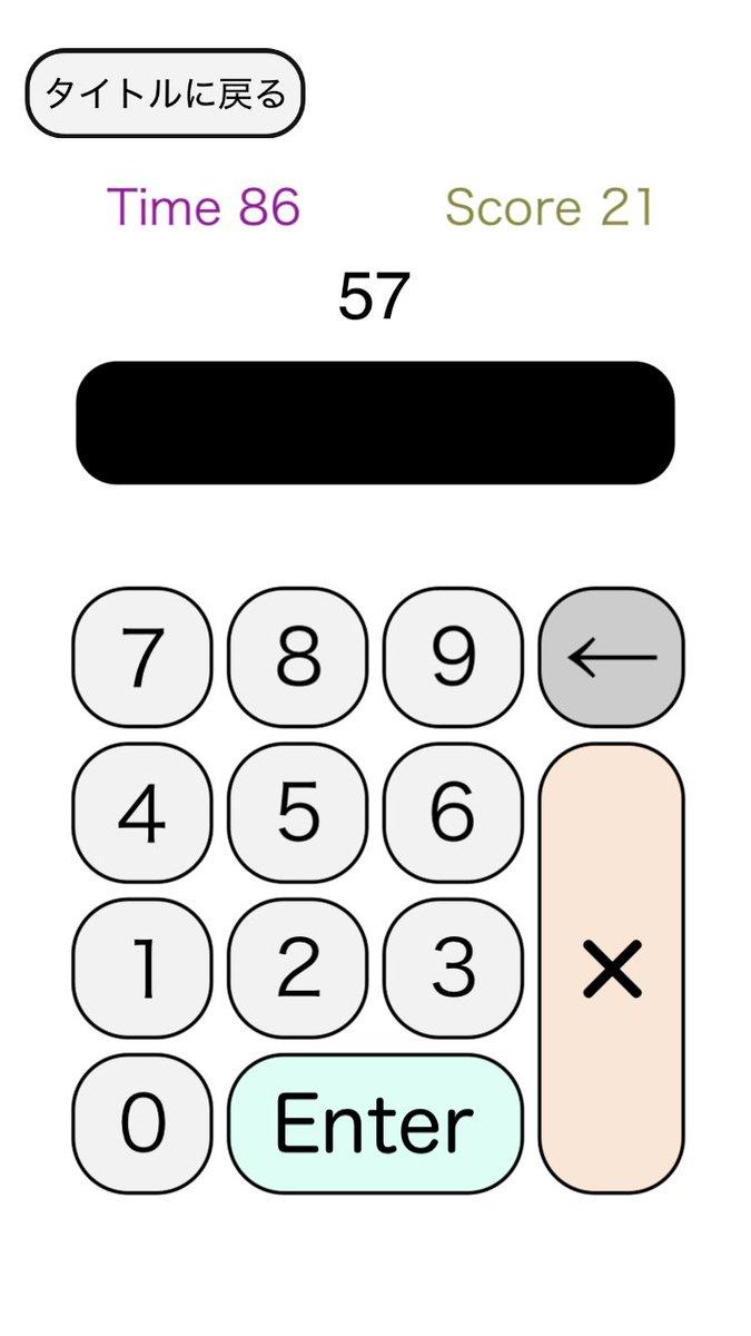 グロタン ディーク 素数