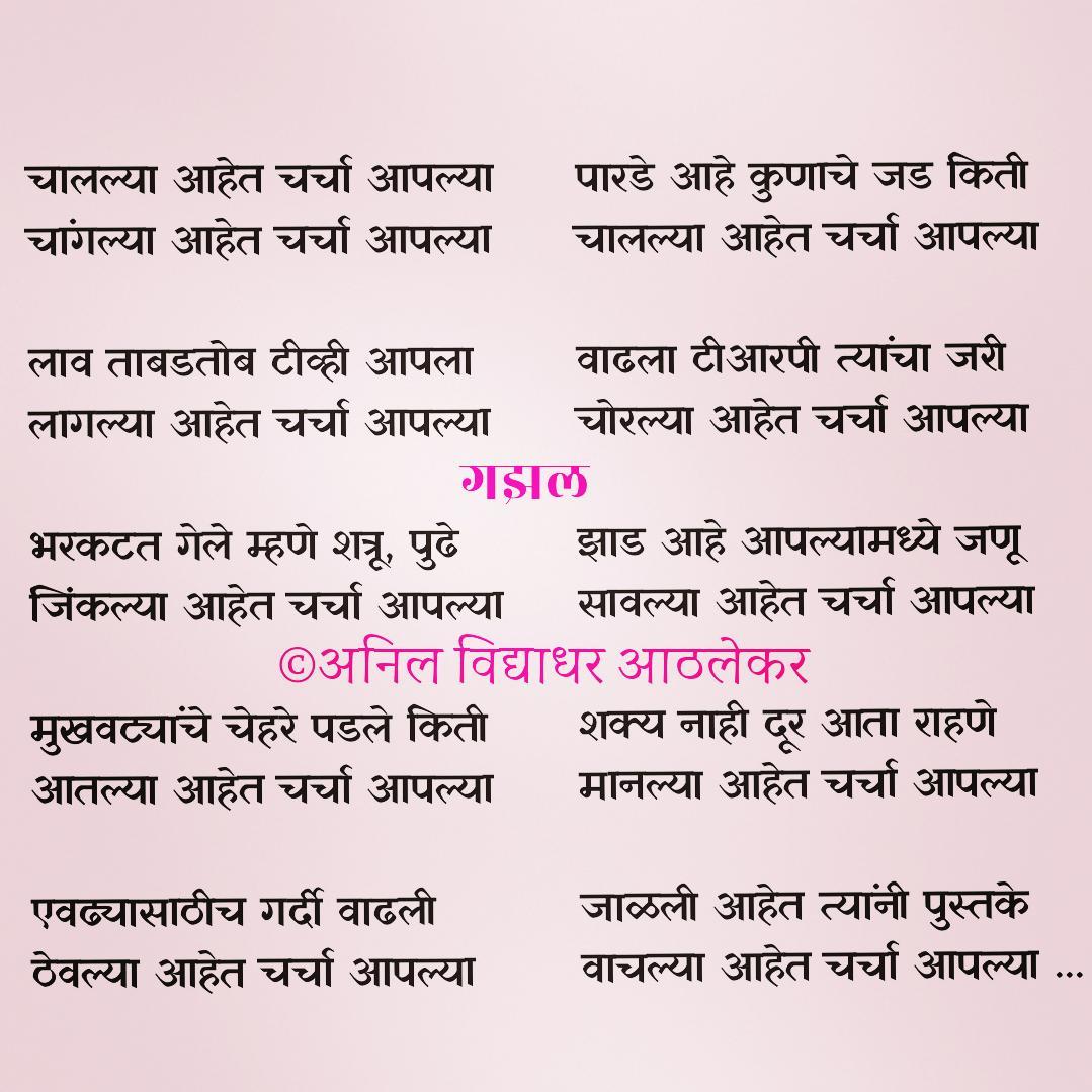 #म #मराठी @HashTagMarathi @HashTMarathi  @BotMarathi @TagMarathi @anubandhmarathi #sheroshayari  #marathipost #marathiculture #marathithoughts #marathiwriter #marathimanus #marathikatta #marathikavita #marathi_status_ #marathitradition  #marathibana #poetry #शेरोशायरी #शेर #गजलpic.twitter.com/2KaxacQX93