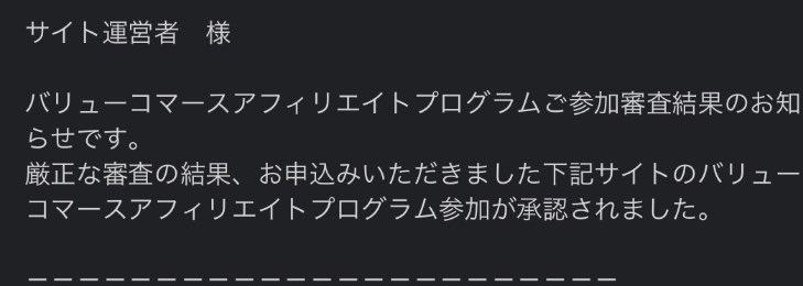 審査 バリューコマース