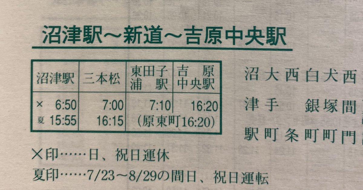 ららぽーと 沼津 バス 時刻 表