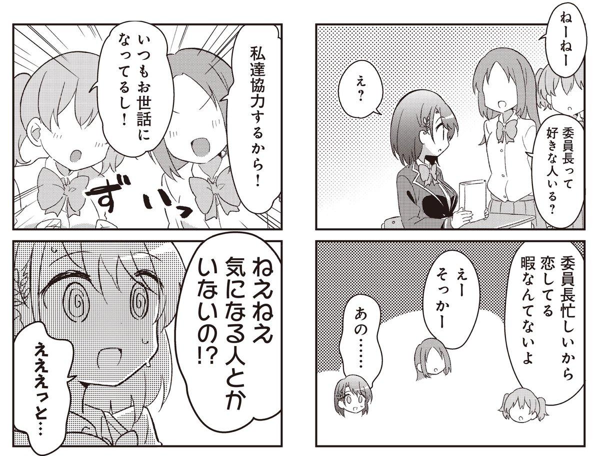 バナ ネタ 恋