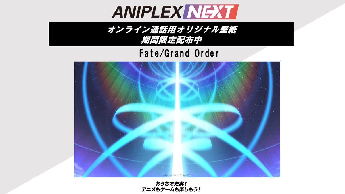 アニプレックスnext 公式 背景画像配布中 期間限定web企画として Fate Grand Order の背景画像を配布中 T Co Jmmenjuxsu Fgo おうちでアニゲー アニプレックスnext