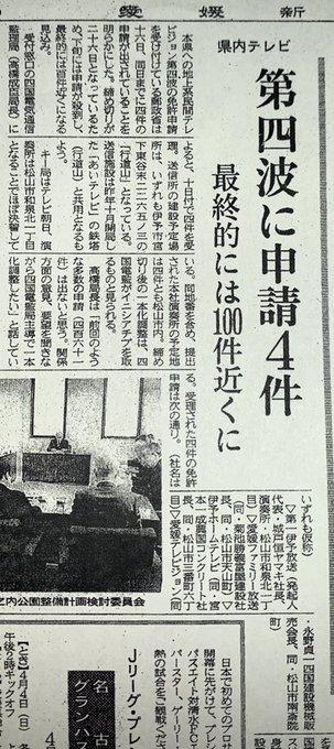 表 愛媛 番組 朝日 テレビ テレビ番組表【Gガイド.テレビ王国】