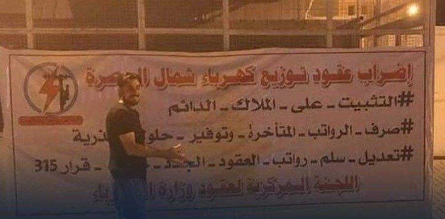 #الان موظفو عقود كهرباء البصرة يعلنون إضرابهم العام