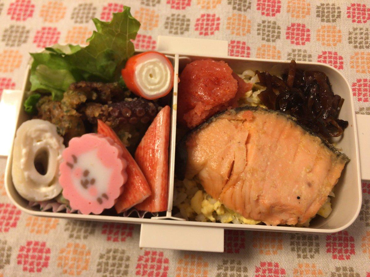 今日のお弁当は、 鮭とお惣菜詰め合わせでした。  骨取ってたら崩れた タコの唐揚げ売ってたので入れてみました。  普通に雨。 こんな降ってるの久しぶり。  いってきます  #お弁当 #お弁当記録 #お弁当作り #おべんとうpic.twitter.com/jenNUhwbDd