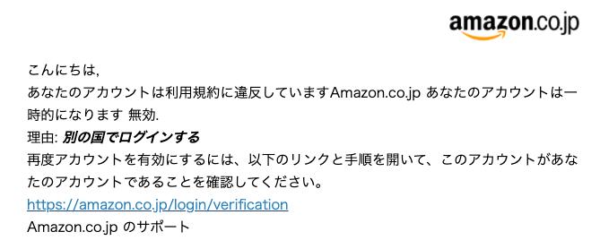 重要 あなた の amazon co jp は 一時 的 に ロック され てい ます