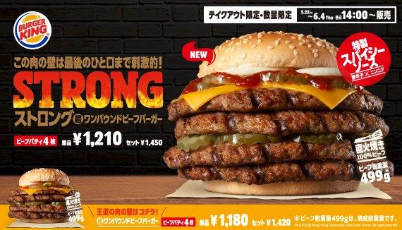 バーガー キング 成田