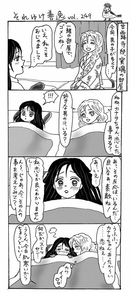 栗花落カナヲ 過去