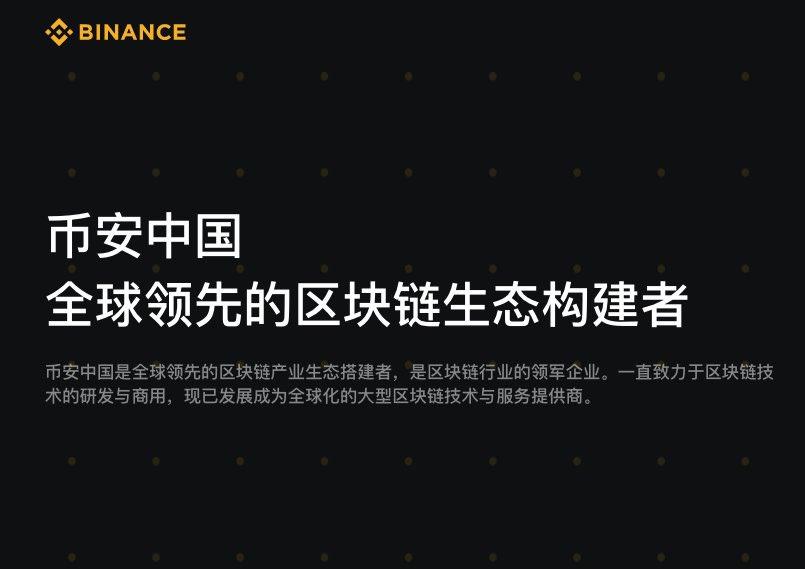 ¿Binance volverá a China? Su landing parece indicar eso.