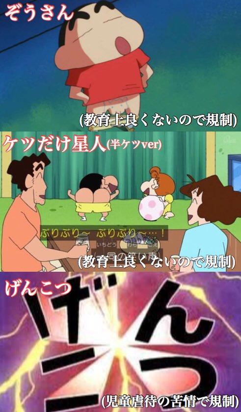アニメ、クレヨンしんちゃんで規制されてしまった一覧がこちらwww
