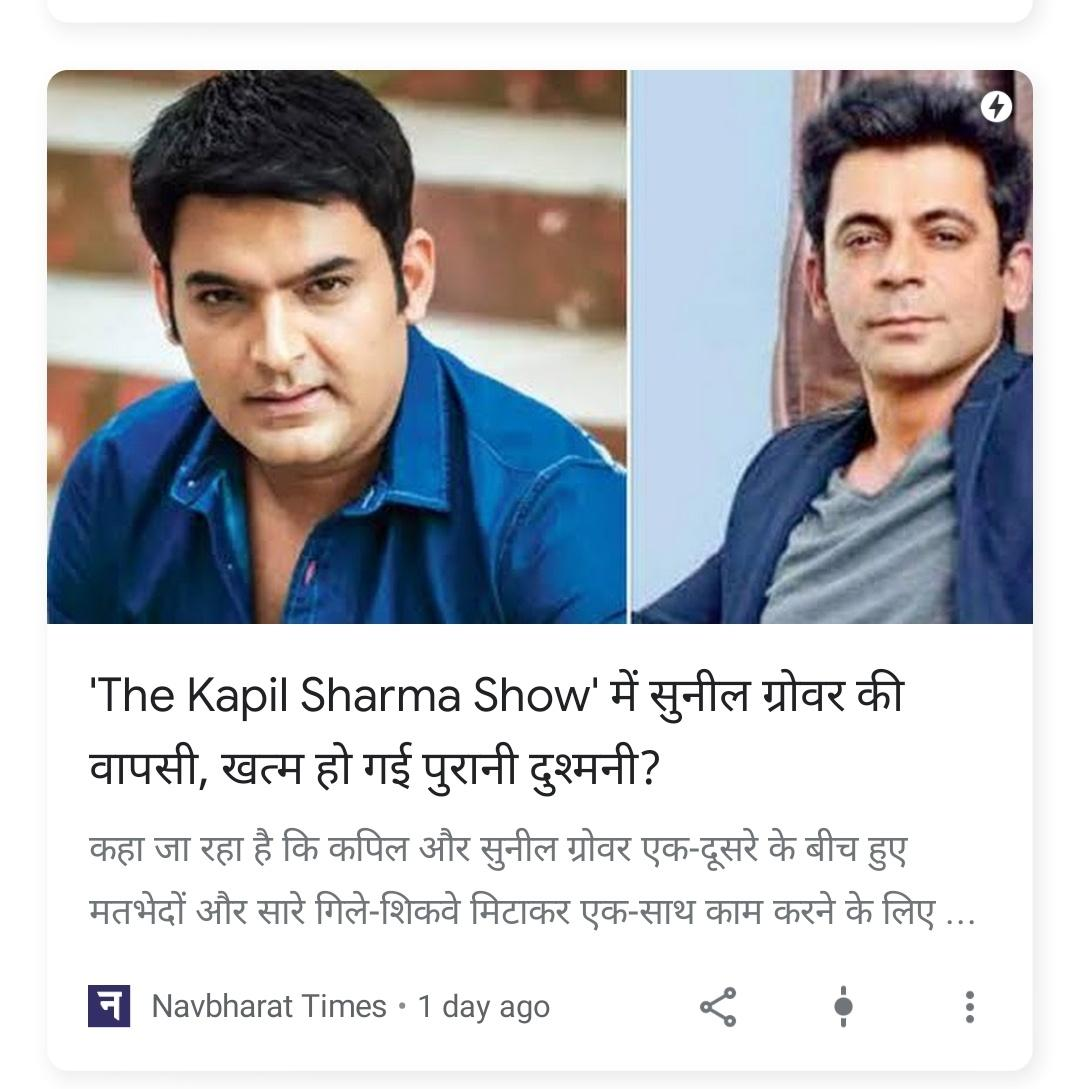 "Again watching the best comedy show.."" THE KAPIL SHARMA SHOW""  @KapilSharmaK9 with the real.. heart of the show @WhoSunilGrover  #TheKapilSharmaShow #COMING_SOON after lockdown yehhh<br>http://pic.twitter.com/O9JyEXzPIV"
