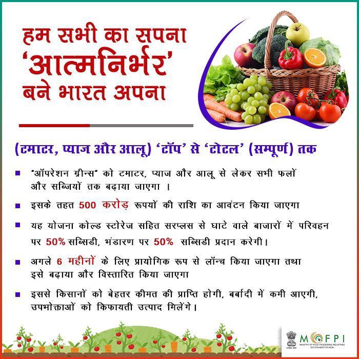 खाद्य प्रसंस्करण उद्योग मंत्रालय द्वारा संचालित 'ऑपरेशन ग्रीन्स' को टमाटर, प्याज और आलू से लेकर सभी फलों और सब्जियों तक बढ़ाया जाएगा। इससे किसानों को बेहतर कीमत की प्राप्ति होगी, बर्बादी में कमी आएगी, उपभोक्ताओं को किफायती उत्पाद मिलेंगे। https://t.co/RgcA1WwNew
