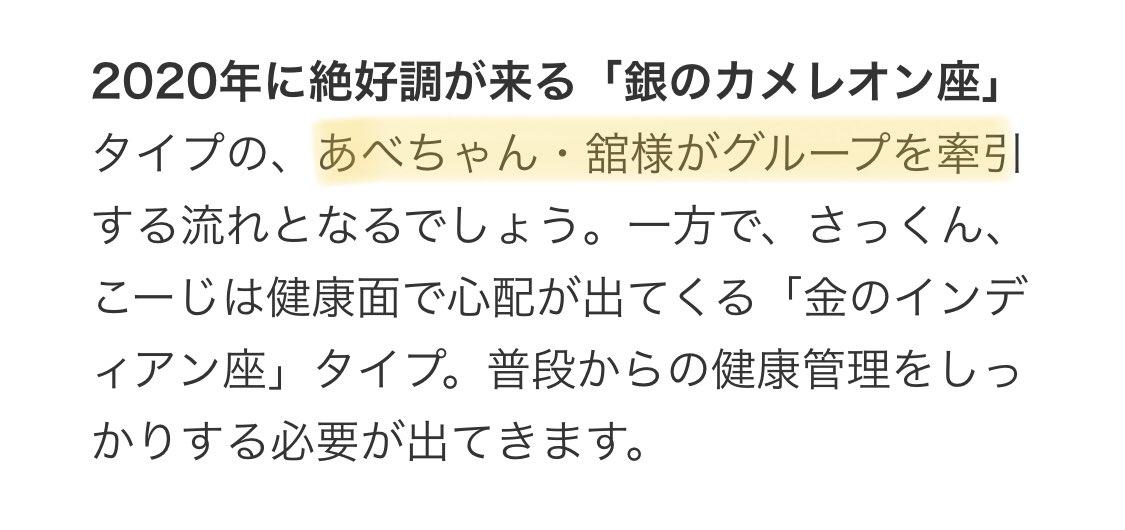 ゲッターズ飯田2020年予言
