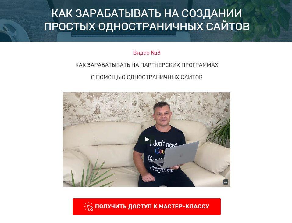 Заработок на создании одностраничных сайтов прогу для создание сайта