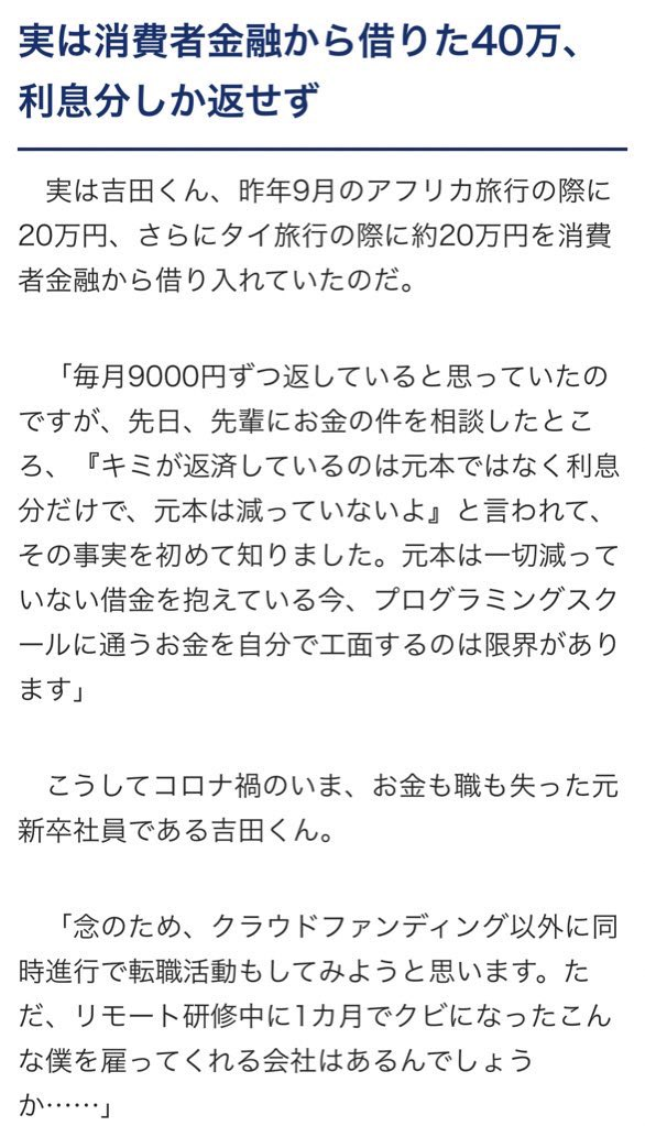クビ リモート 研修