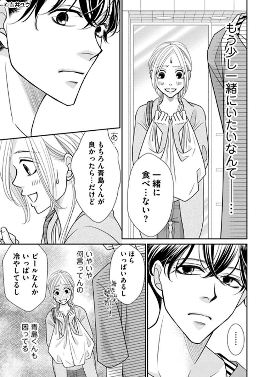 青島 くん は いじわる 試し 読み