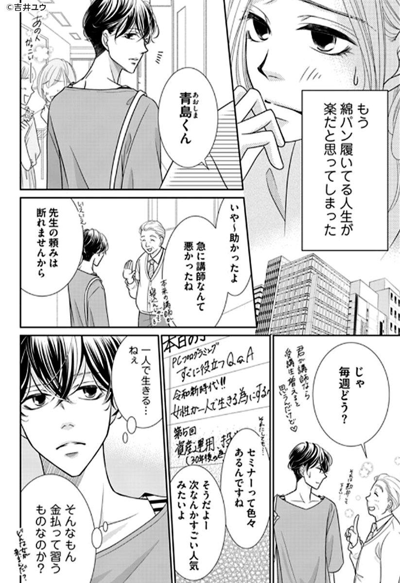 ユウ ネタバレ は 吉井 いじわる くん 青島