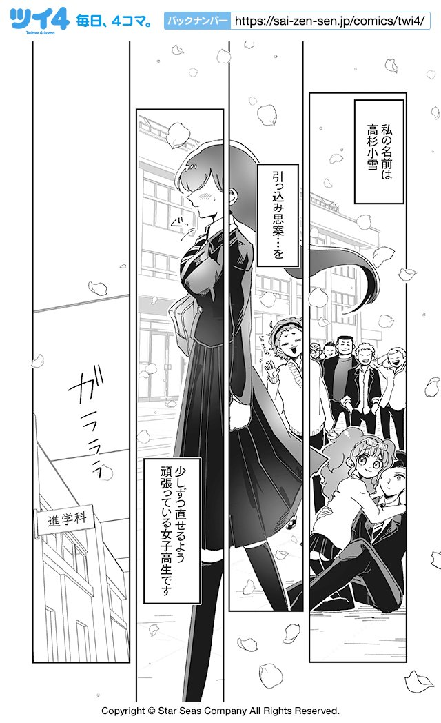 ヒーロー ヤン 高杉 さん の チビ 漫画 高杉さんのチビヤンヒーロー