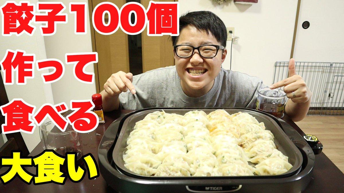 大 食い 動画 最新 チャレンジ