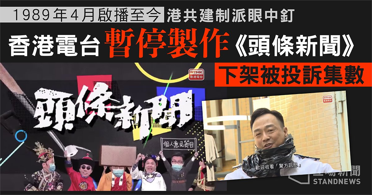 A #HK satirical show Headliner was forced to be suspended after mocking #hkpolice. Due to its critical voices on #hkgov & #Beijing, this show was under fierce attacks from pro-#China supporters over the past 30 years. Freedom of speech in #Hongkong faces another crushing blow.pic.twitter.com/gr5CjeqNwv
