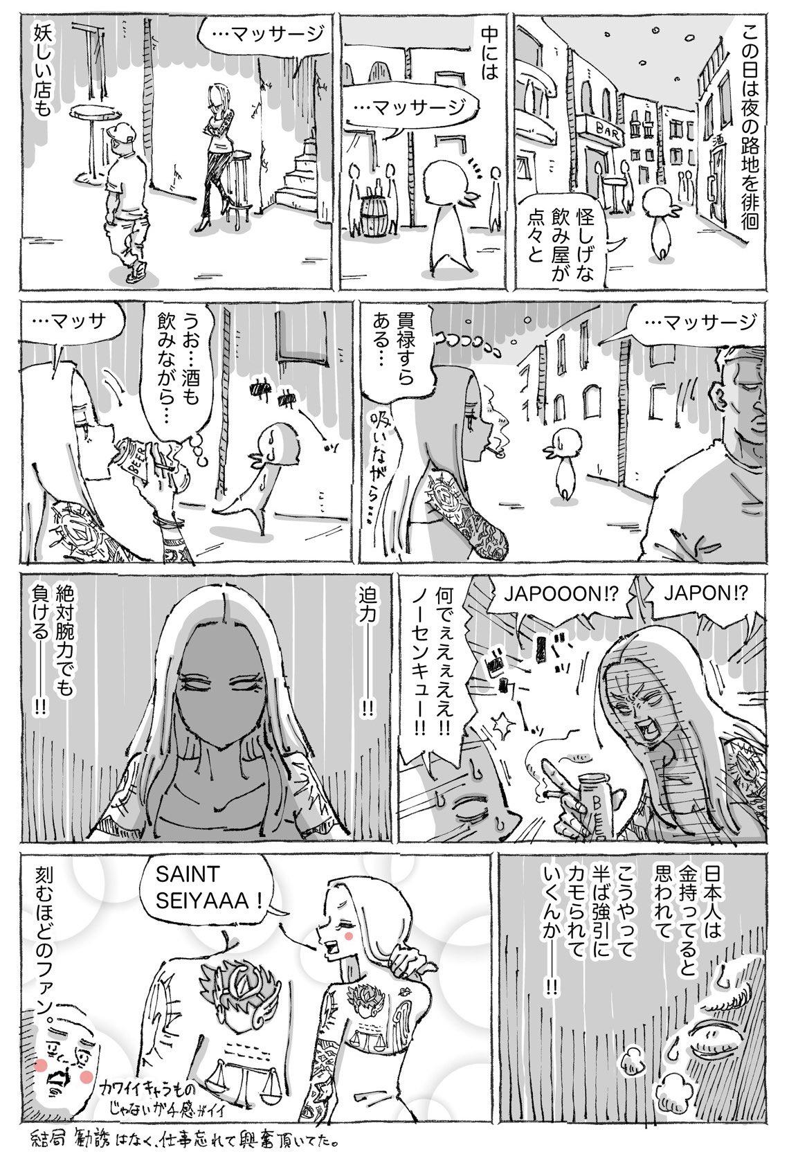 海外の繁華街で突然女性に激怒される?日本人を見つけて嬉しかった模様www