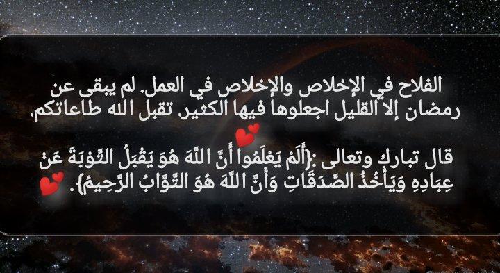 @Dr_Saudais قال الله تعالى:{وَسَارِعُوا إِلَىٰ مَغْفِرَةٍ مِّن رَّبِّكُمْ وَجَنَّةٍ عَرْضُهَا السَّمَاوَاتُ وَالْأَرْضُ أُعِدَّتْ لِلْمُتَّقِينَ(133)الَّذِينَ يُنفِقُونَ فِي السَّرَّاءِ وَالضَّرَّاءِ وَالْكَاظِمِينَ الْغَيْظَ وَالْعَافِينَ عَنِ النَّاسِ ۗ وَاللَّهُ يُحِبُّ الْمُحْسِنِينَ}.💕 https://t.co/R0RBqcusvy