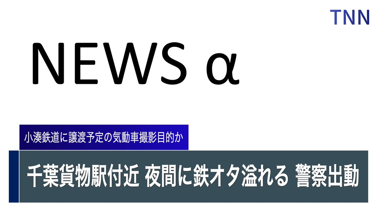 画像,■ TNN NEWS α ■只見線で使用されていたキハ40系気動車が、小湊鉄道に譲渡されることになり、輸送途中の姿をカメラに収めようと各地に鉄道ファンが集まり、…