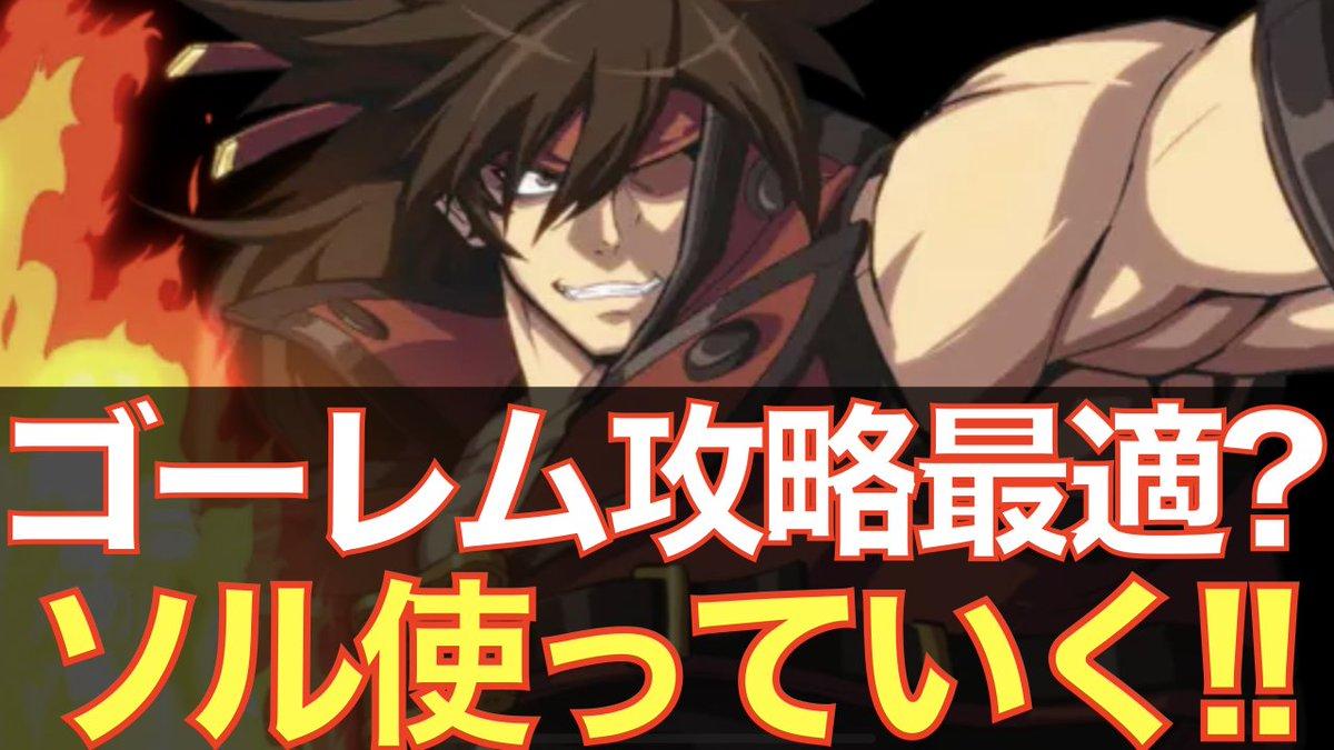【エピックセブン】ソル使ってみた!! ゴーレム攻略最適!? #エピックセブン