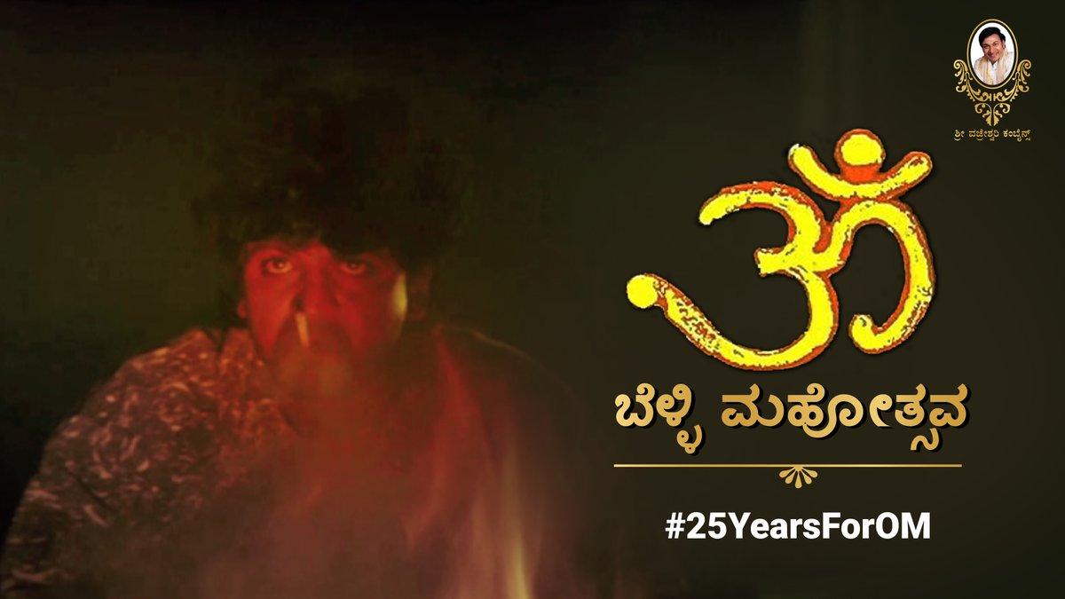'ಜಗತ್ತಿನ ಎಲ್ಲ ಕೆಲಸದ ಆರಂಭಕ್ಕೆ ಶ್ರೀಕಾರವೇ ಓಂಕಾರ' ಇಂದು ॐ ಚಿತ್ರಕ್ಕೆ ಬೆಳ್ಳಿ ಮಹೋತ್ಸವ. Today marks the Silver jubilee for #OM. #PoornimaEnterprises #SriVajreshwariCombines