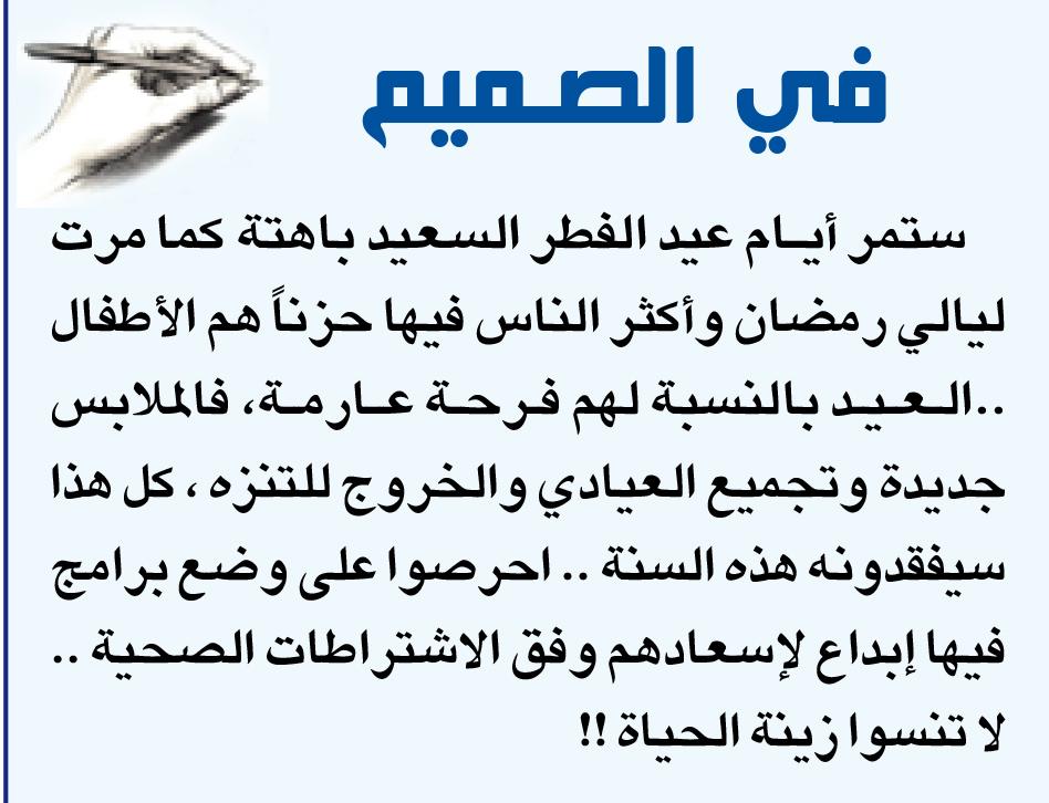 """""""في الصميم"""" - الصفحة الأخيرة من جريدة الوسط  #الكويت https://t.co/qe3mCHwATP"""