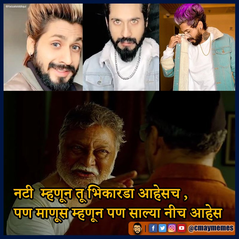 #marathimemes #marathi #maharashtra #ig #pune #mumbai #memes #marathistatus #marathimeme #marathijokes #marathimulga #nashik #marathimulgi #marathipost #punekar #marathifun #nagpur #kolhapur #trolls #marathifunny #gavthi #mh #jokes #satara #mimarathi #marathitroll #marathicomedypic.twitter.com/r4BVBwKj0i