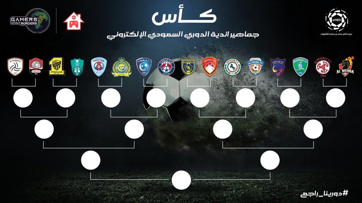 مباريات دور الـ 16 من #الدوري_السعودي_الالكتروني الخاص بالجماهير . https://t.co/1Y2rplpAkS