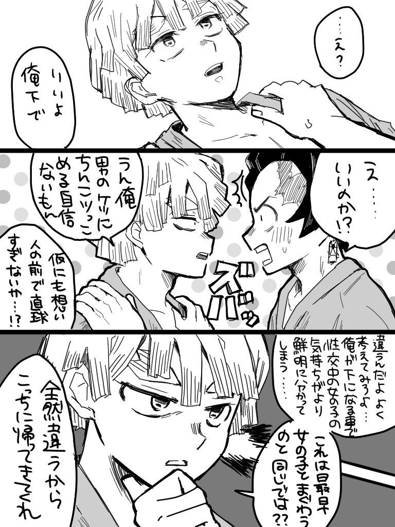炭善初夜チャレ〜〜ンジ