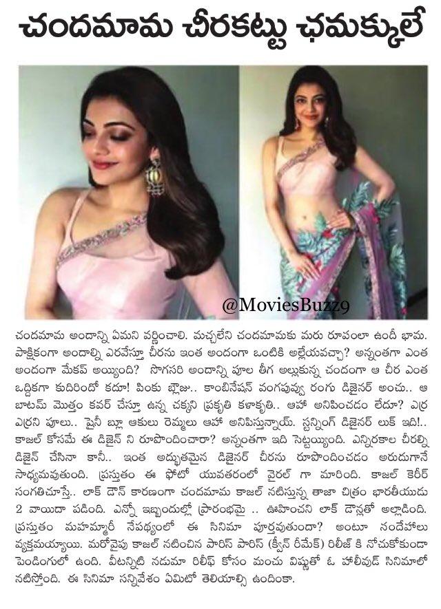 Chandamama ChiraKattu   Gorgeous #KajalAgarwal Looks Angel In Saree @MsKajalAggarwalpic.twitter.com/X8Ek1aNPji