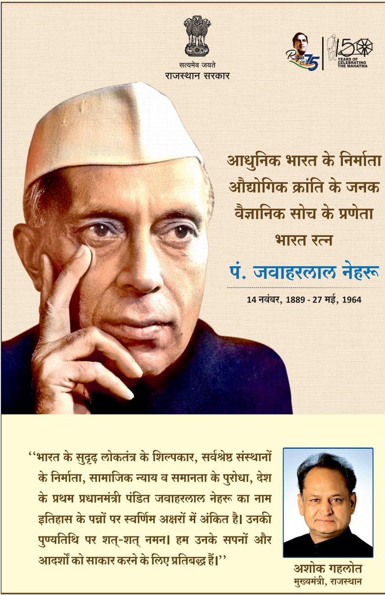 भारत के सुदृढ़ लोकतंत्र के शिल्पकार, सर्वश्रेष्ठ संस्थानों के निर्माता, सामाजिक न्याय व समानता के पुरोधा, देश के प्रथम प्रधानमंत्री पंडित जवाहरलाल नेहरू का नाम इतिहास के पन्नों पर स्वर्णिम अक्षरों में अंकित है। उनकी पुण्यतिथि पर उन्हें शत्-शत् नमन।