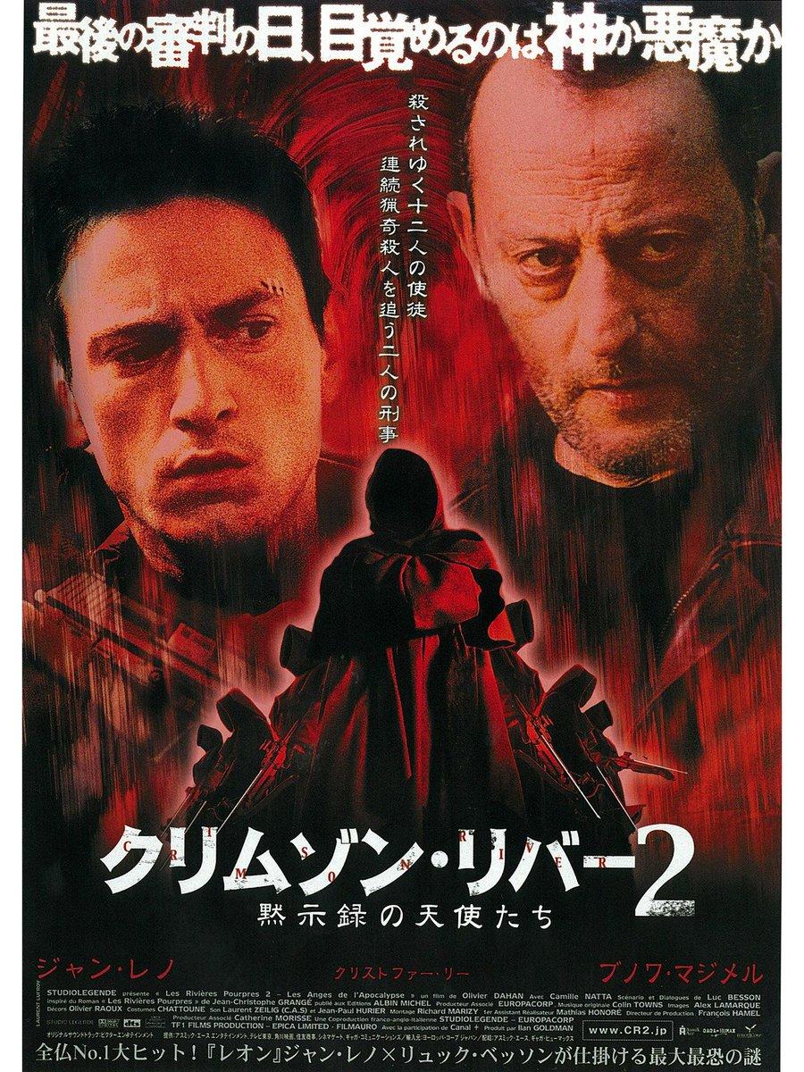 映画 クリムゾン リバー 2