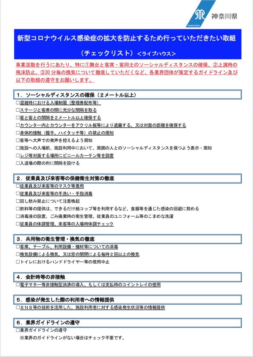 神奈川ライブハウス、「今日からやるんですか?」なんて聞かれますが、難易度がエクストリームモード過ぎて無理ゲーです。
