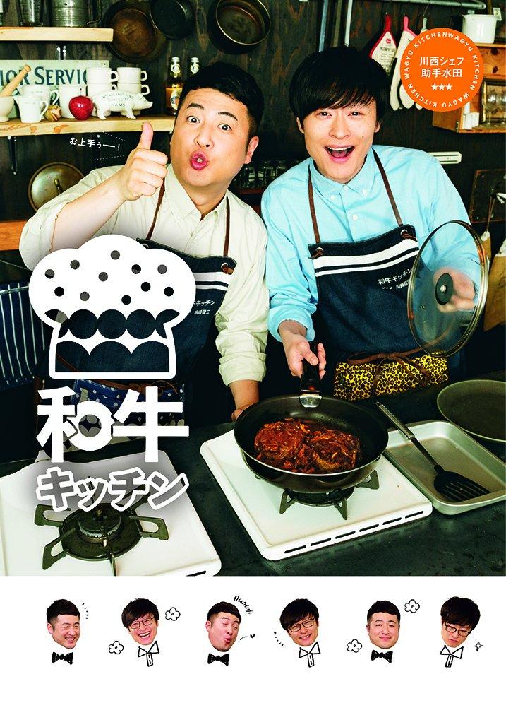 じゃーん『和牛キッチン』の表紙です!お上手ぅ~#和牛キッチン #cookpadLive #レシピ#料理男子#コンビ愛#需要しかない #和牛 #水田信二 #川西賢志郎