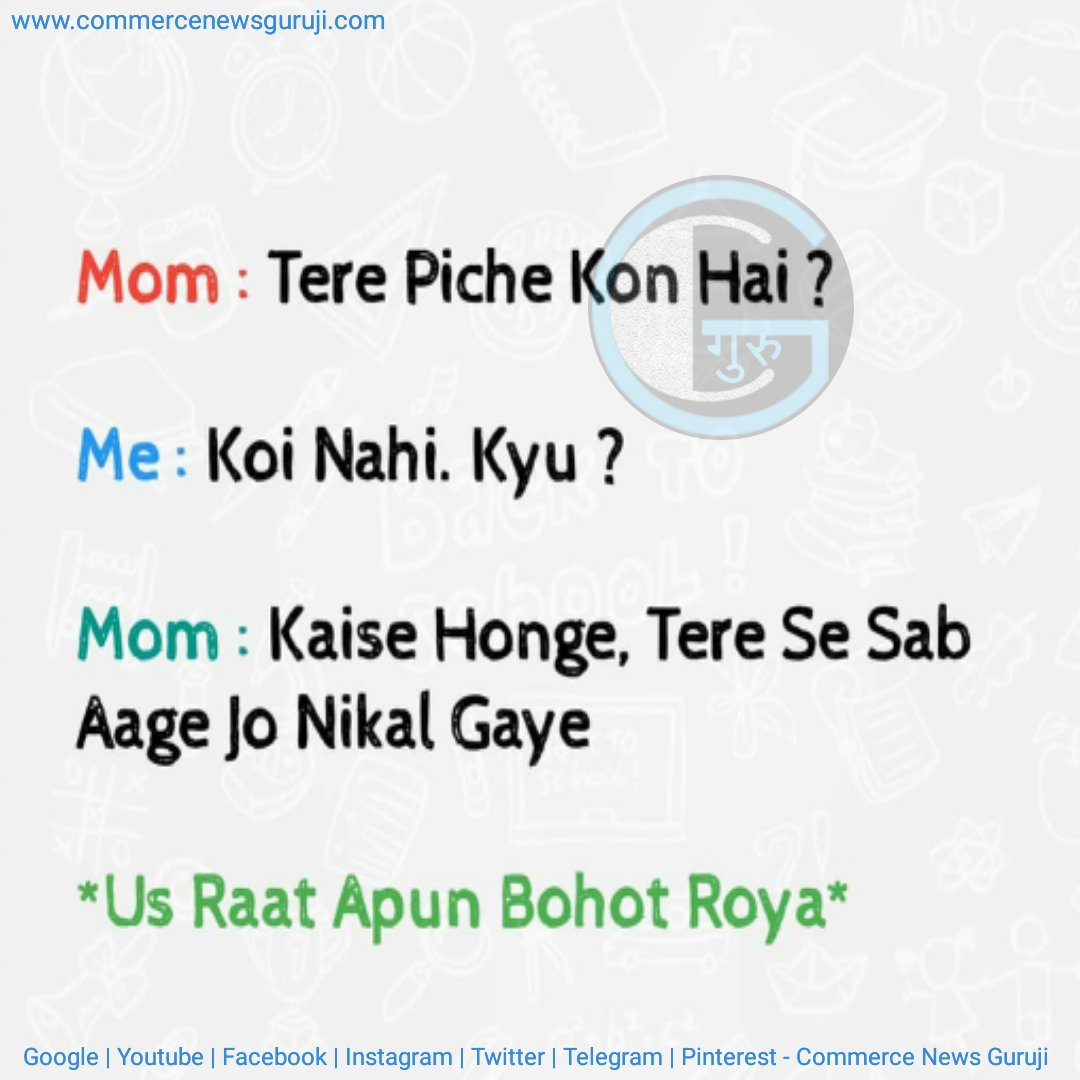 #momlove #mummy #motherslove #sarcasm #moms #mothers #piche #pichedekhopiche #aage  #memes #memesdaily #memes2020 #dailymemes #topmemes #trending #trendingmemes #funny #funnymemes #humour  #commercenewsgurujipic.twitter.com/046anirJzF
