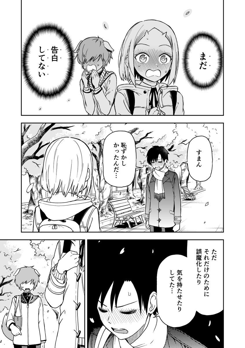 鬼塚ちゃんと触田くん26