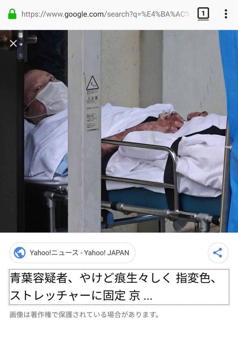 アニ 犯人 青葉 京