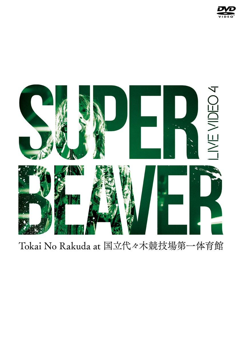 DVD&Blu-ray「LIVE VIDEO 4 Tokai No Rakuda at 国立代々木競技場第一体育館」インディーズラストリリース!「人」に愛と感謝を込めて!届きますように!さあ行ってこーい💪#NOiD #murffindiscs #TVTOKYOMUSIC #JapanMusicSystem #JMS #ILPRecords #sb15th #SUPERBEAVER
