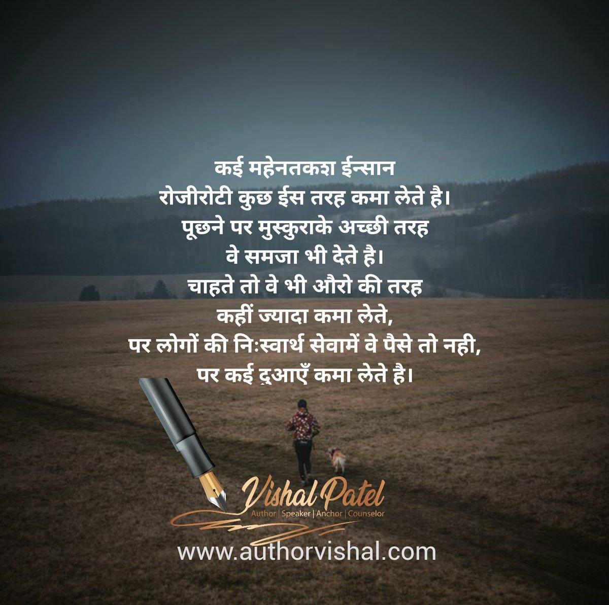 #authorvishalpatel #Hindi #hindipoetry #HindiPanktiyaan #Hindistan #Hindia #MotivationalQuotes #Motivation #motivational #inspirational #Inspire #inspiration #indianwriters #writerscommunity #writers #writerslife #writersofinstagram #writersofig #writerscommunity #indianwriterspic.twitter.com/BveEgEXOC0