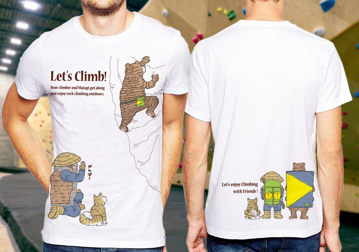 くまくらいまーTシャツ〜 with friends〜マタギと外岩編〜。仲間と外岩エンジョイ!  https://t.co/VLgCFa8YyR  #Bouldering #climbing #クライミング #ボルダリング #くま #bear #マタギ #アウトドア #外岩 #羆 #ヒグマ #Tシャツ #hoimi https://t.co/OHswoXzgXr
